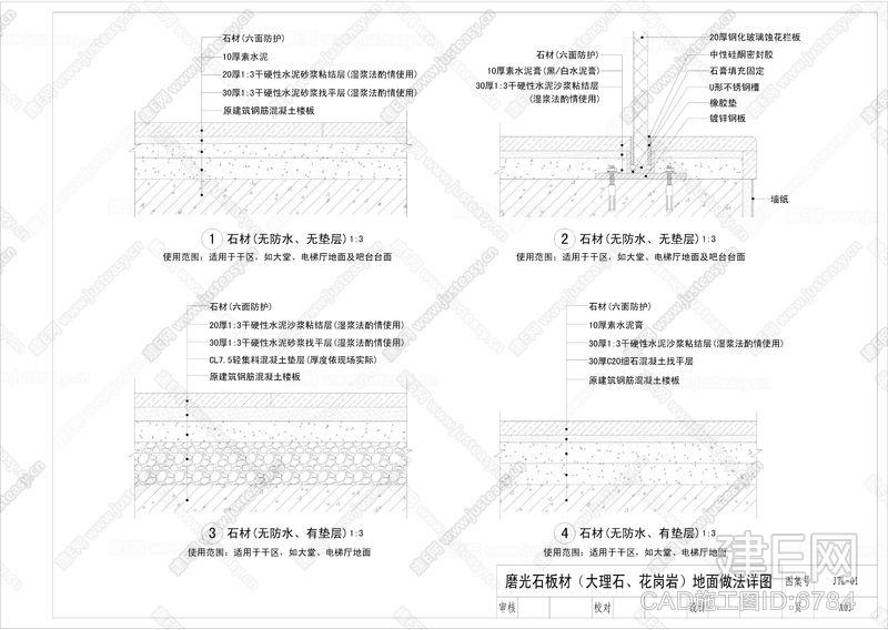 金螳螂总院标准图集汇编经典汇总