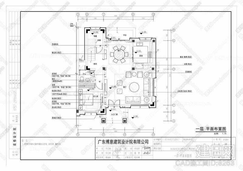 碧桂园址山别墅|cad施工图 概念方案 效果图 物料表 软装设计[图纸id