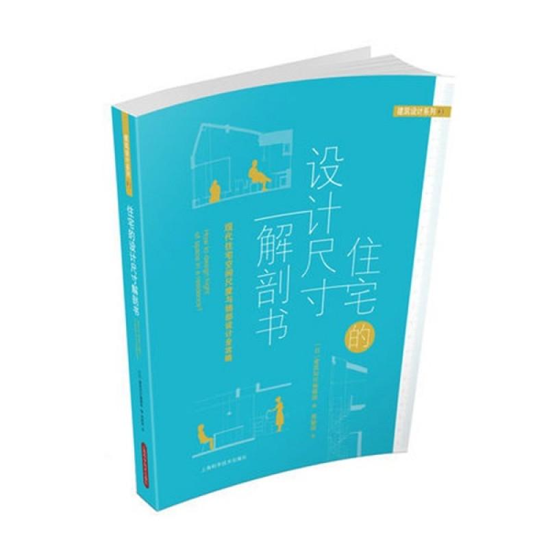《住宅的设计尺寸解剖书》