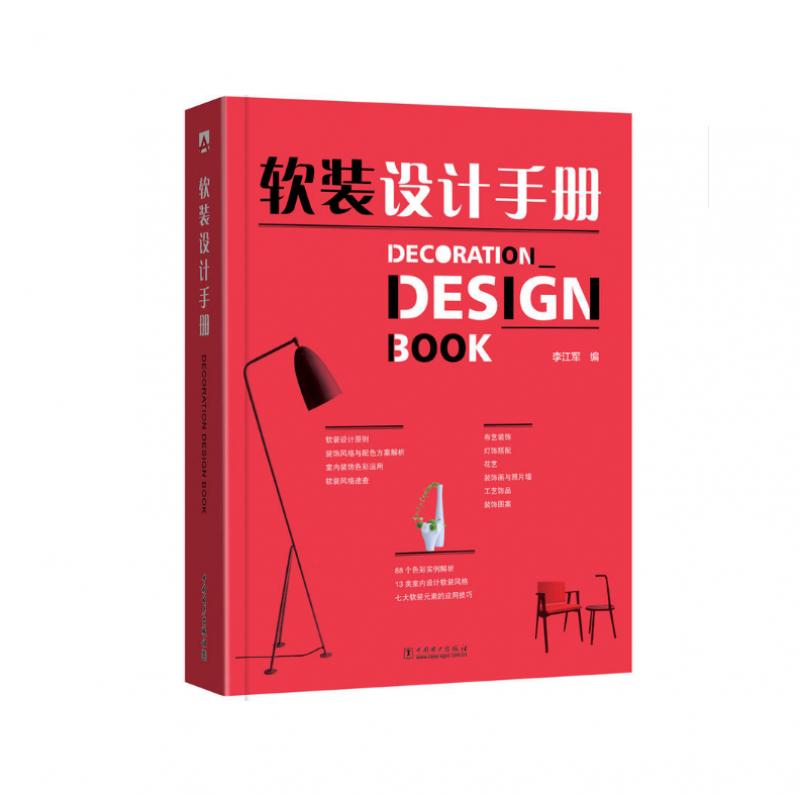 《软装设计手册》——软装设计师88个色彩实例解析