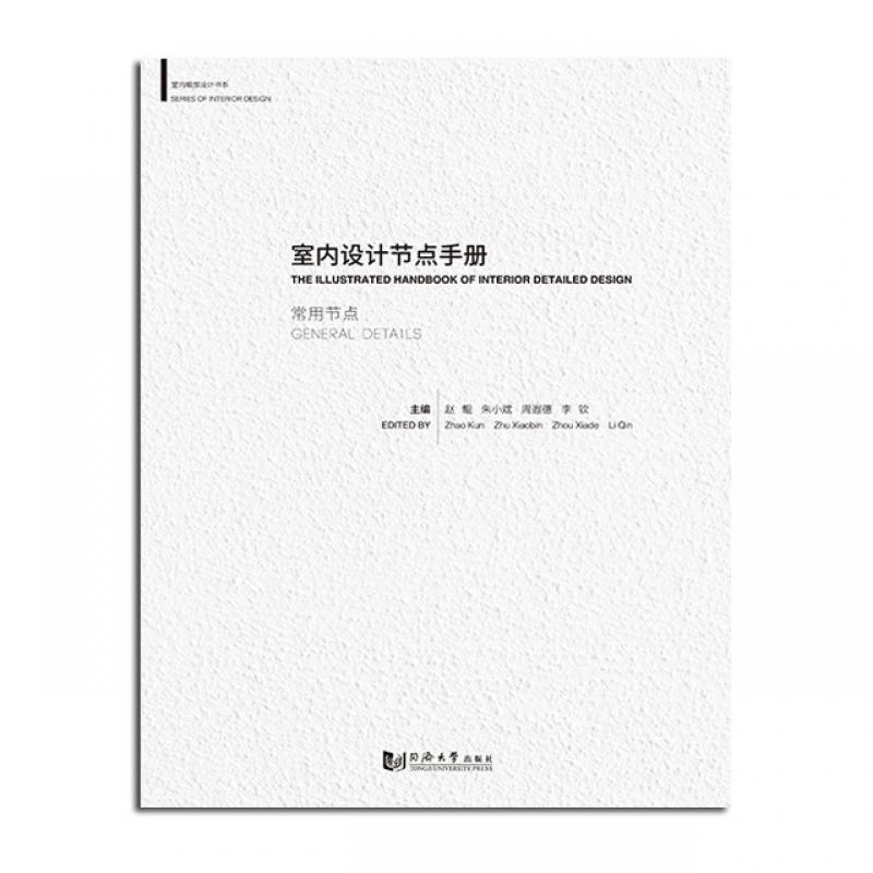 《室内设计节点手册》-- 装饰节点手册升级版