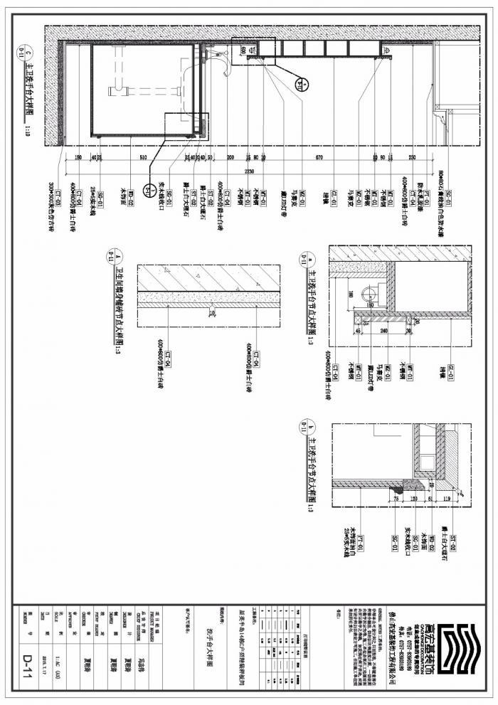 店铺电路施工图
