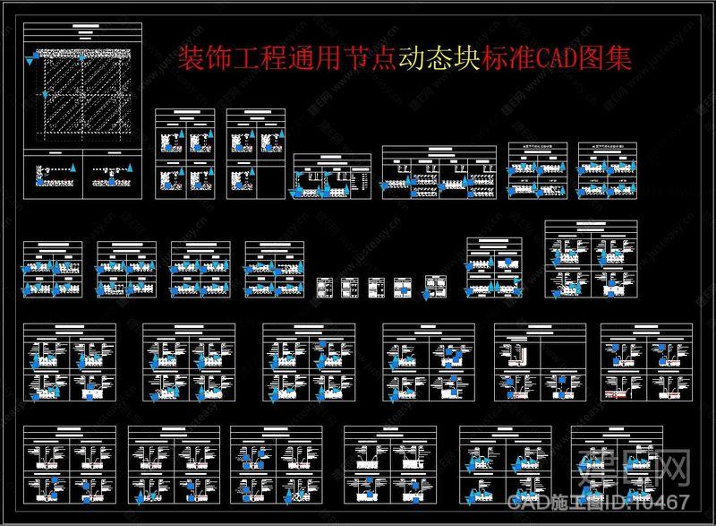 装饰工程通用节点动态块标准CAD图集
