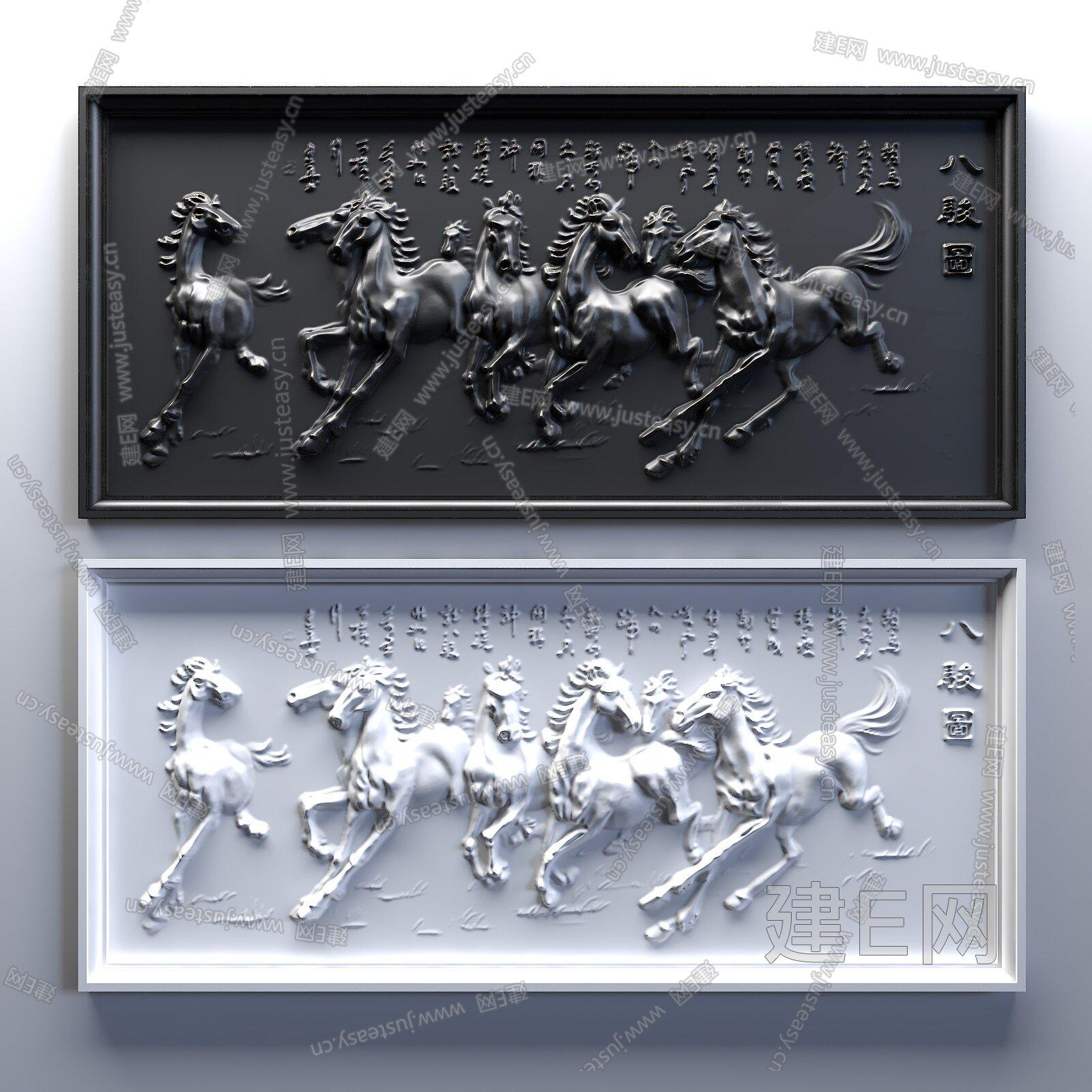 八骏图浮雕3d模型