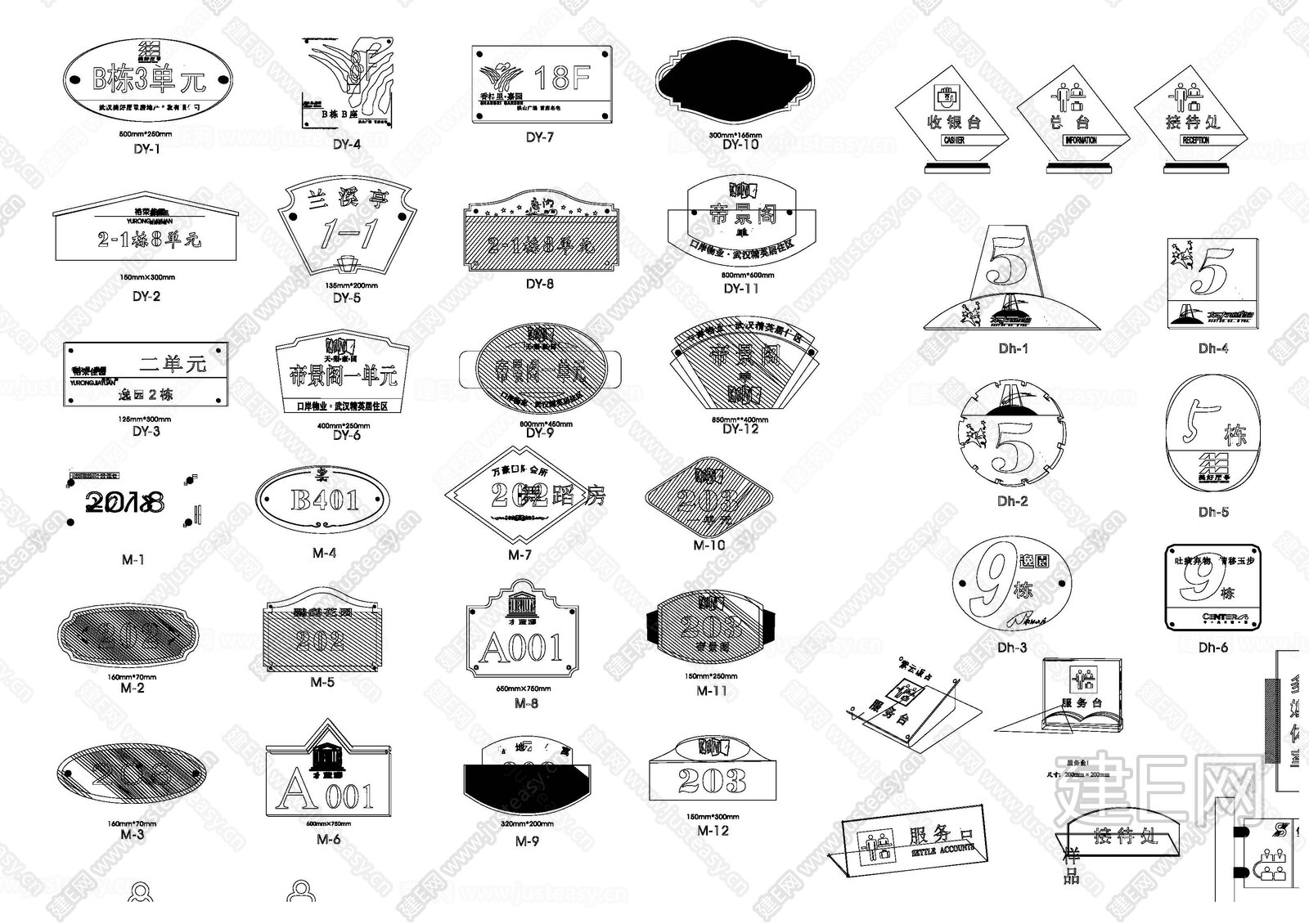 门牌牌匾标识CAD