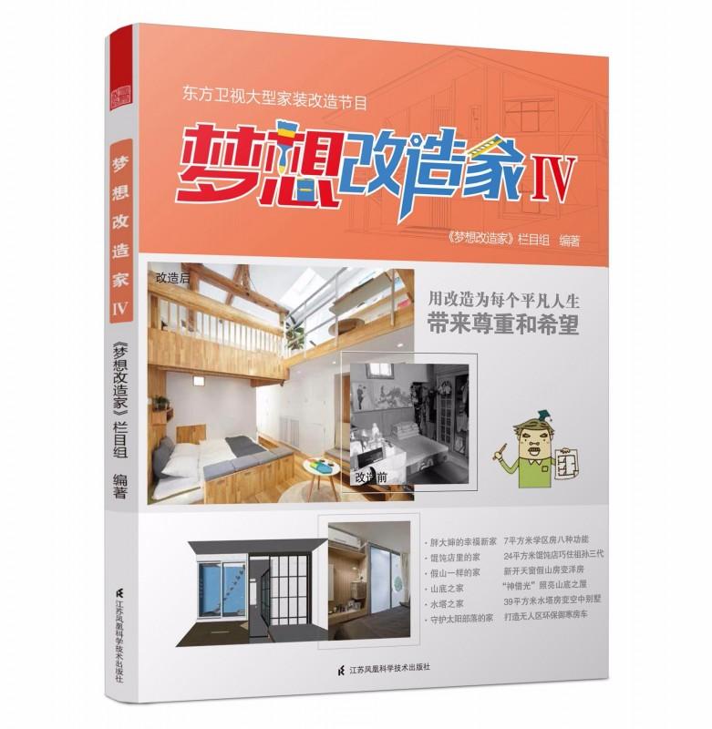 《梦想改造家Ⅰ-Ⅳ》——东方卫视大型家装改造节目精选案例