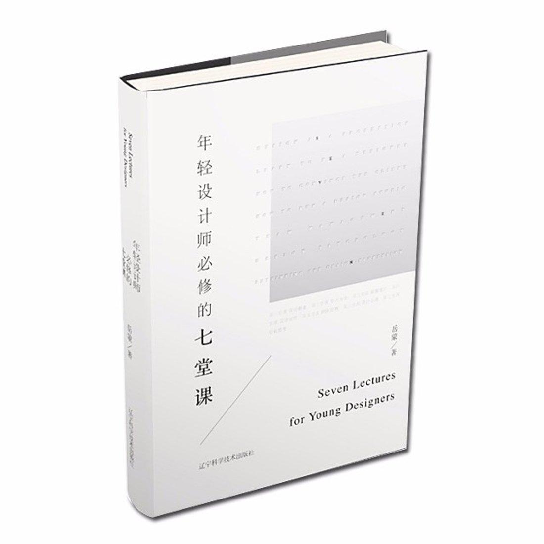 《年轻设计师必修的七堂课》