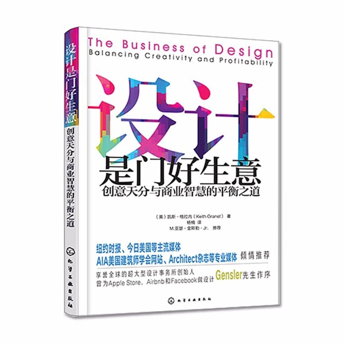 《设计是门好生意:创意天分与商业智慧的平衡之道 》
