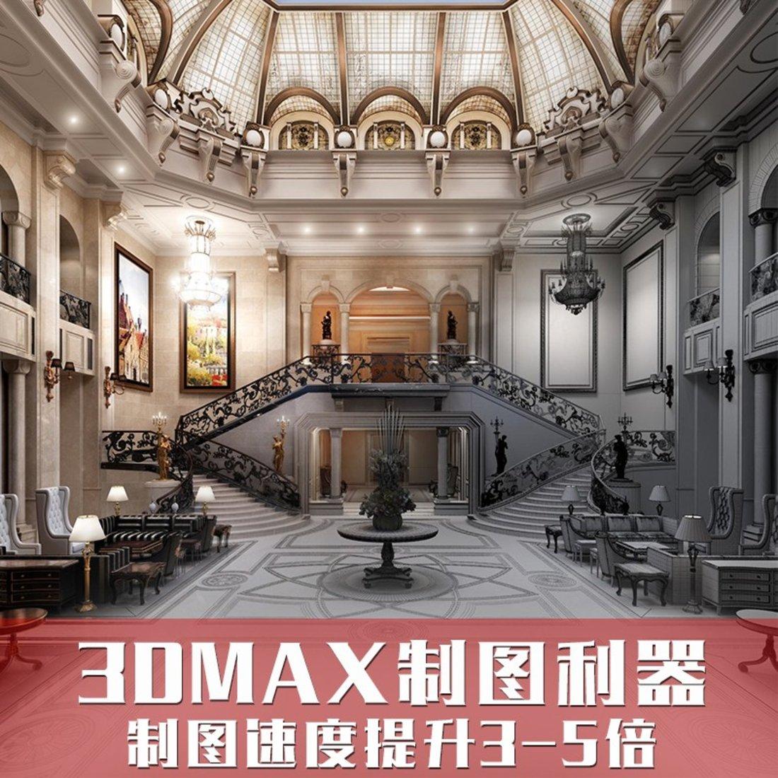 《3DMAX效果图大师》