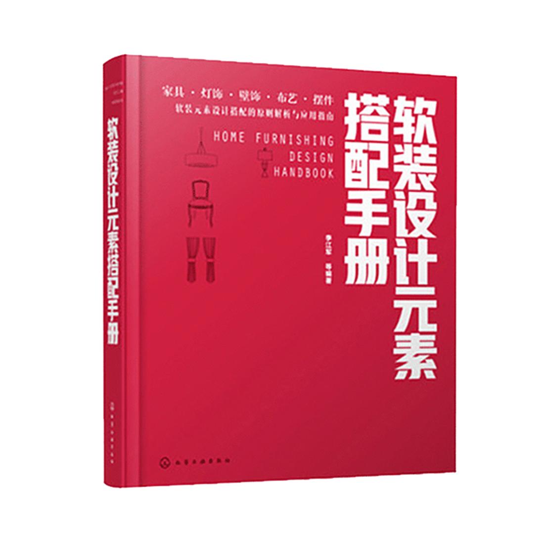 《软装设计元素搭配手册》