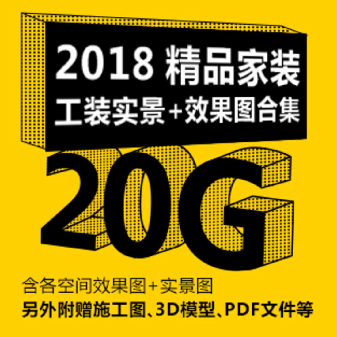 【20G】2018精品家装、工装实景+效果图+3d模型合集