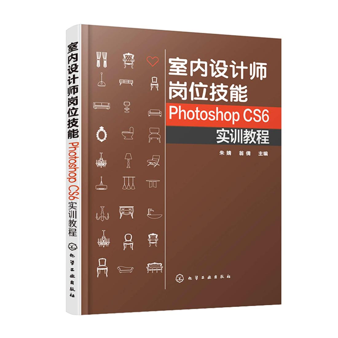 《室内设计师岗位技能--Photoshop CS6实训教程》