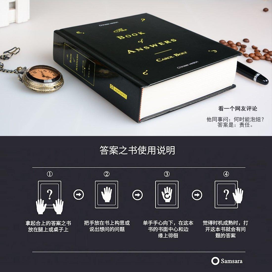 「答案之书」一本也许能改变你命运的书
