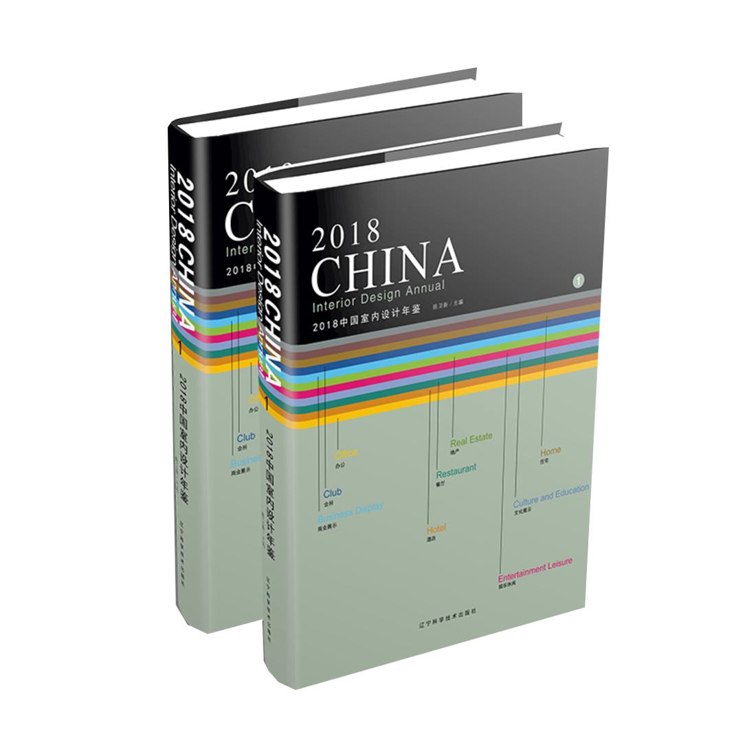 《2018中国室内设计年鉴》