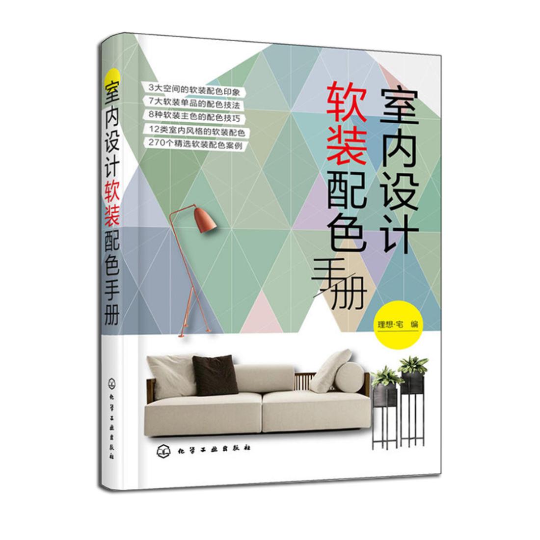 《室内设计软装配色手册》