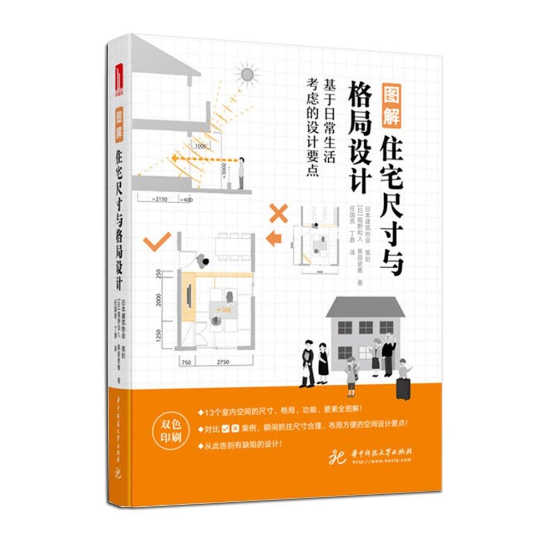 《图解住宅尺寸与格局设计》