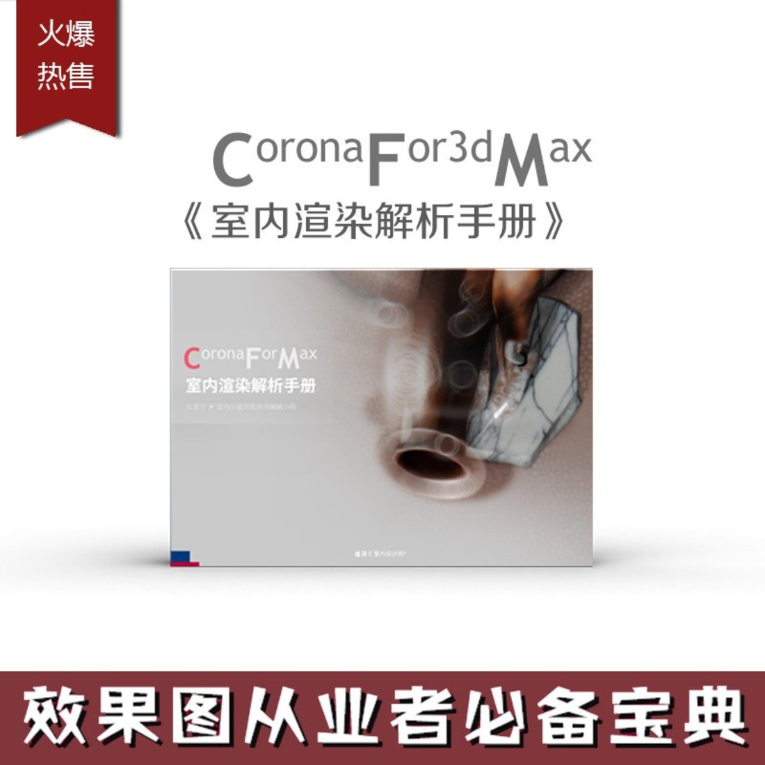 《Corona For 3dMax·室内渲染解析手册》