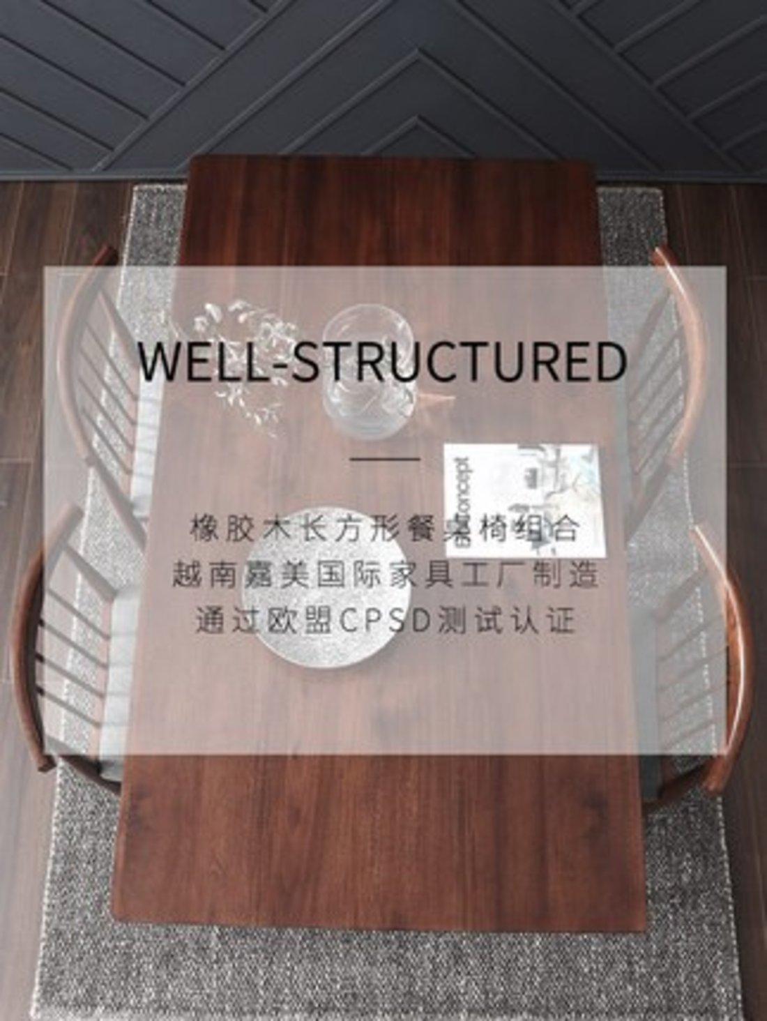 「餐桌」实木胡桃木色长方形餐桌