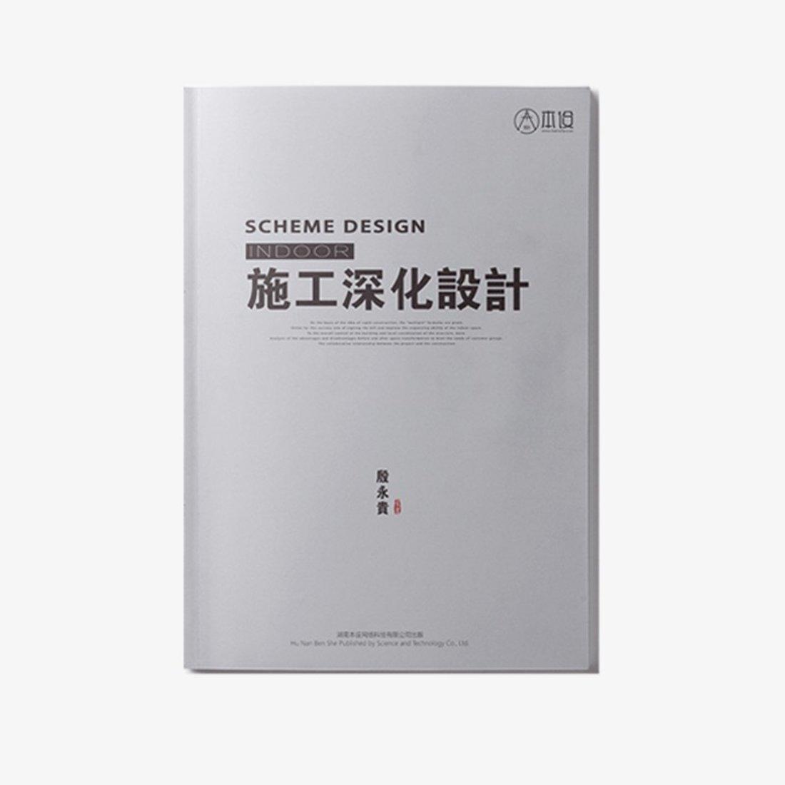 《设计中的笔记》+《施工深化设计》