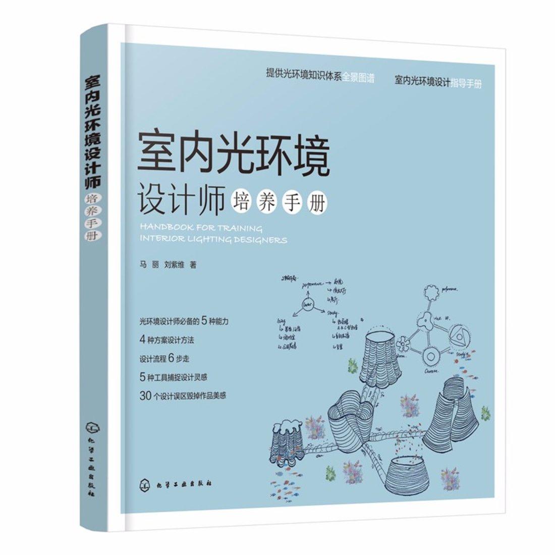 《室内光环境设计师培养手册》