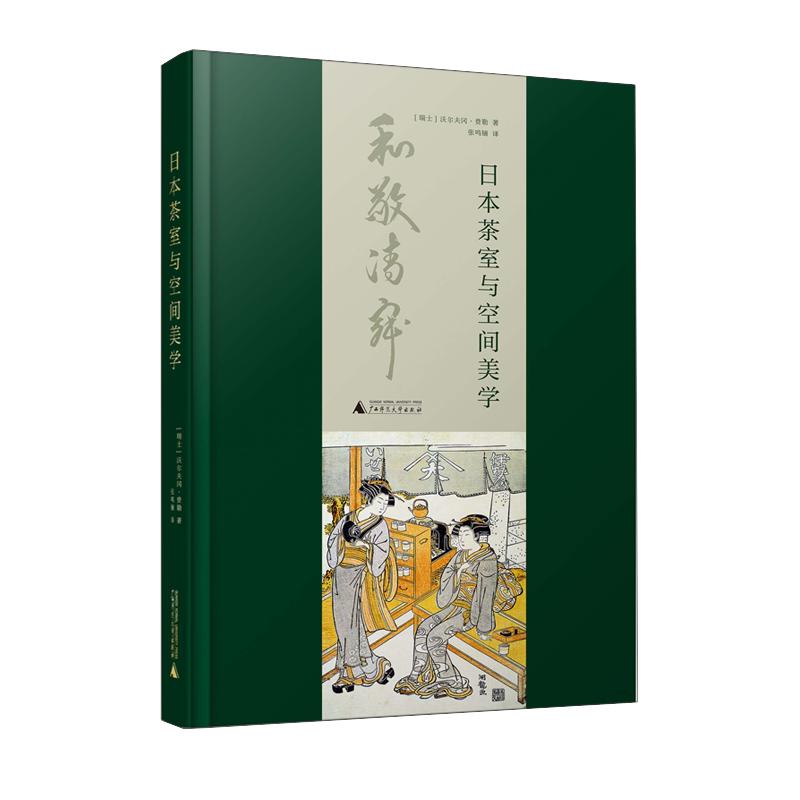 《日本茶室与空间美学》