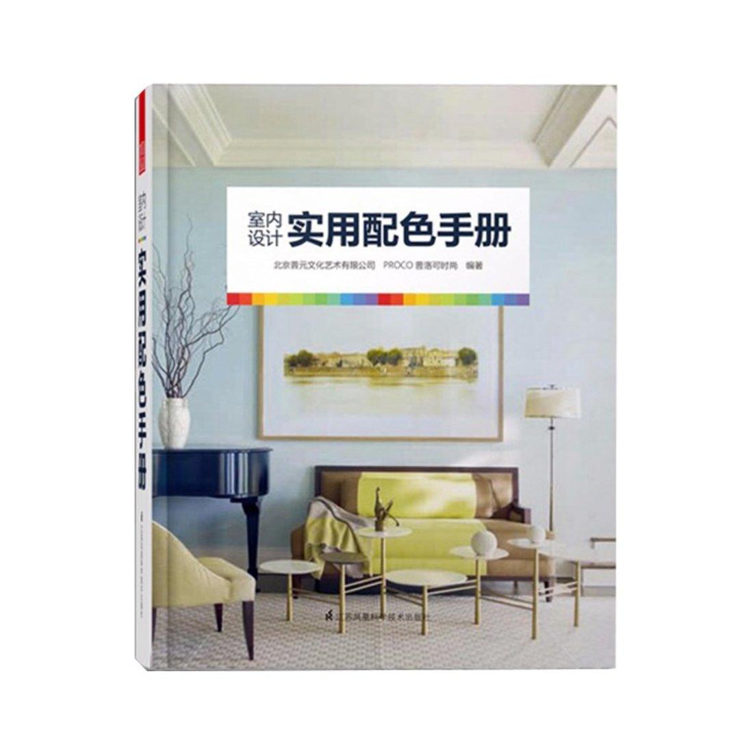 《室内设计实用配色手册》
