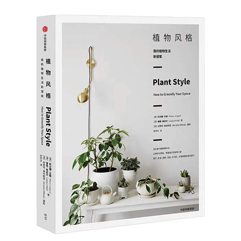 《植物风格——我的植物生活新提案》