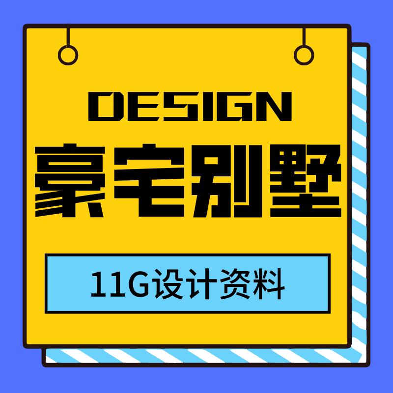 【11G】别墅豪宅全新案例
