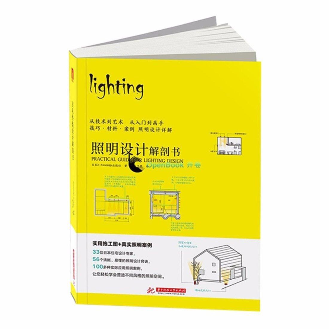 《照明设计解剖书》