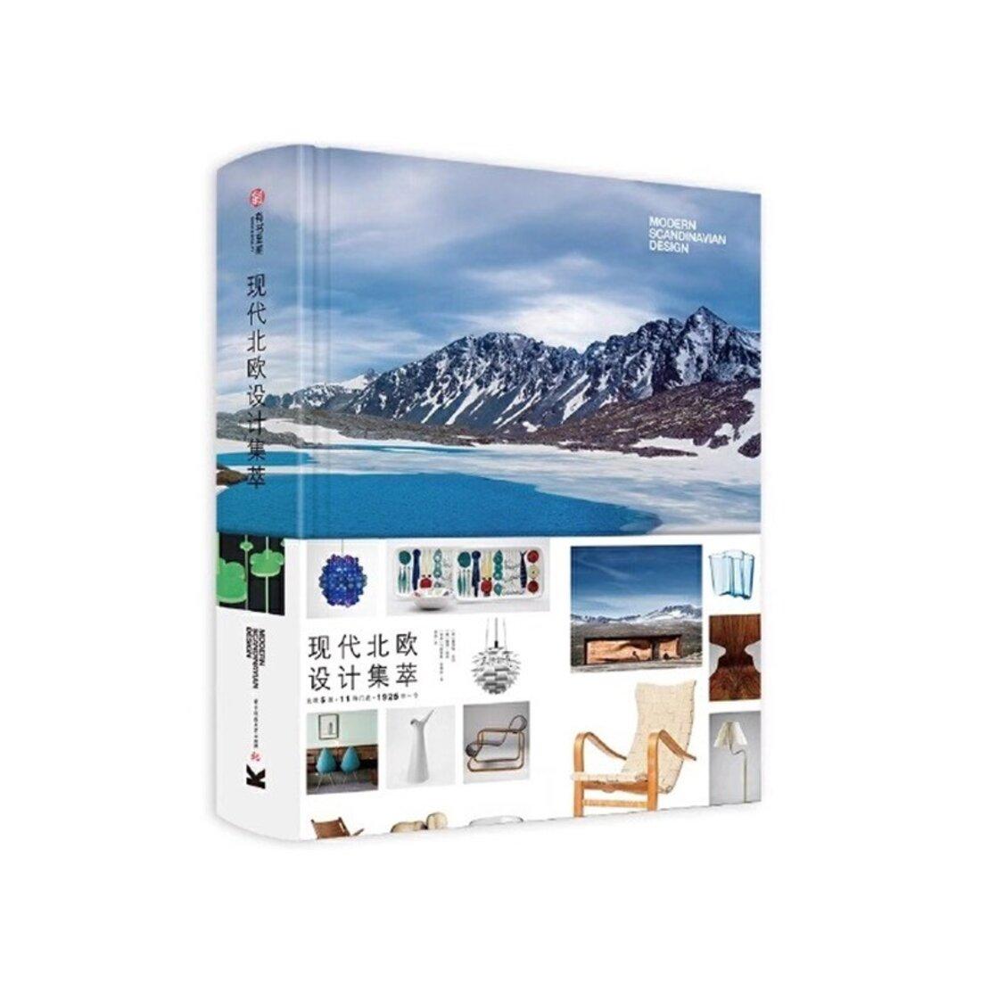 《现代北欧设计集萃》