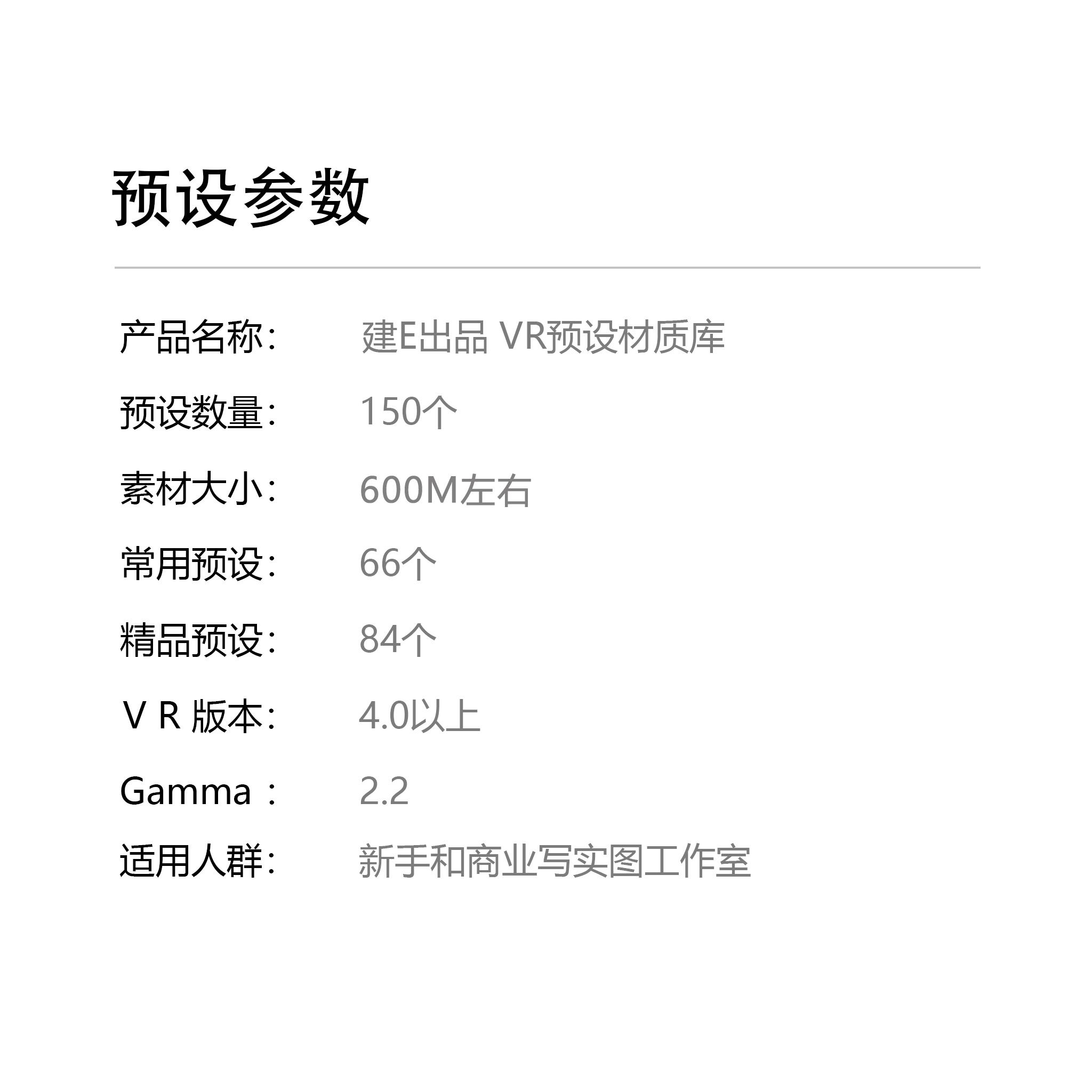 建E出品 VR预设材质库