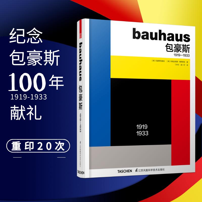 《Bauhaus包豪斯1919-1933中文版 》走近包豪斯
