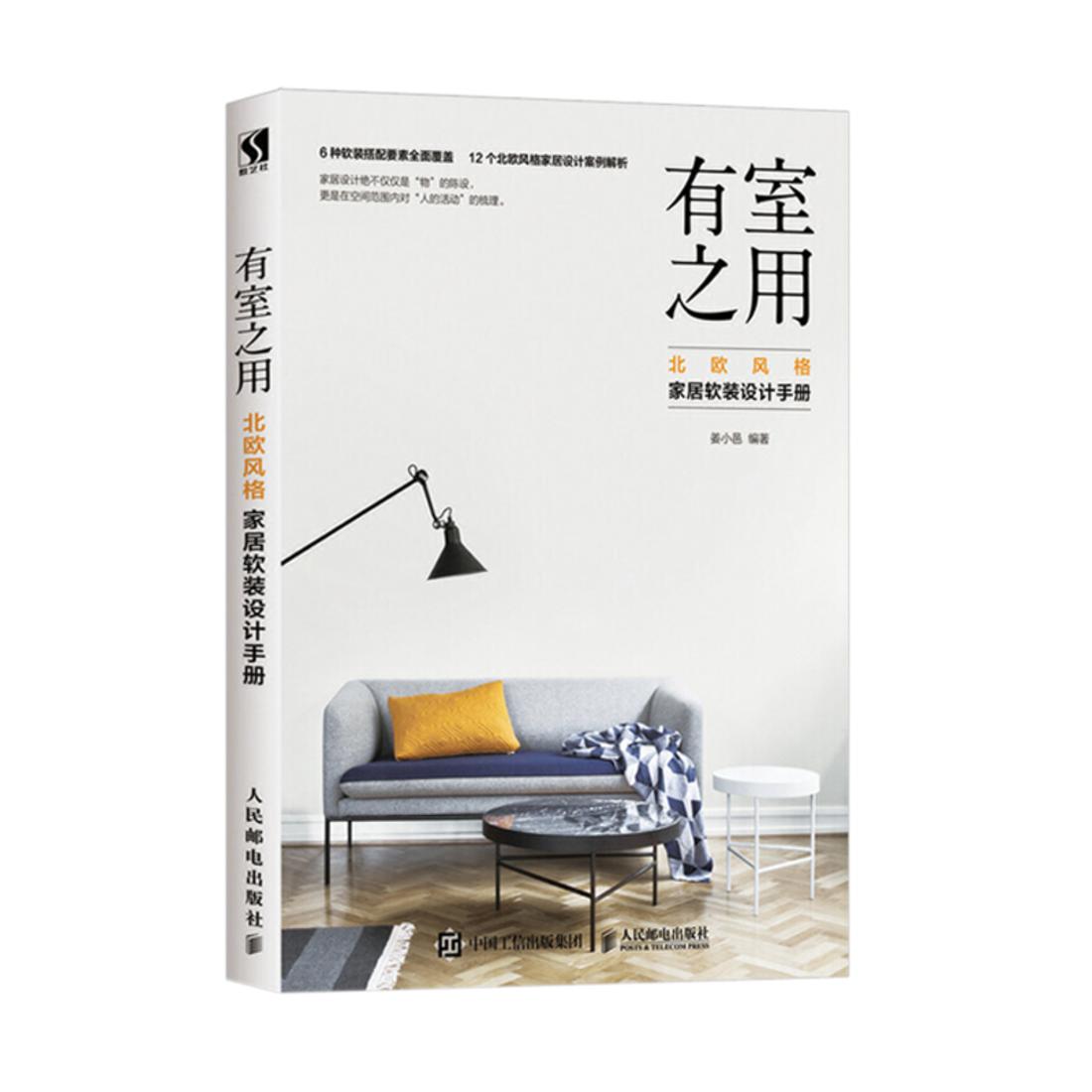 《有室之用:北欧风格家居软装设计手册》