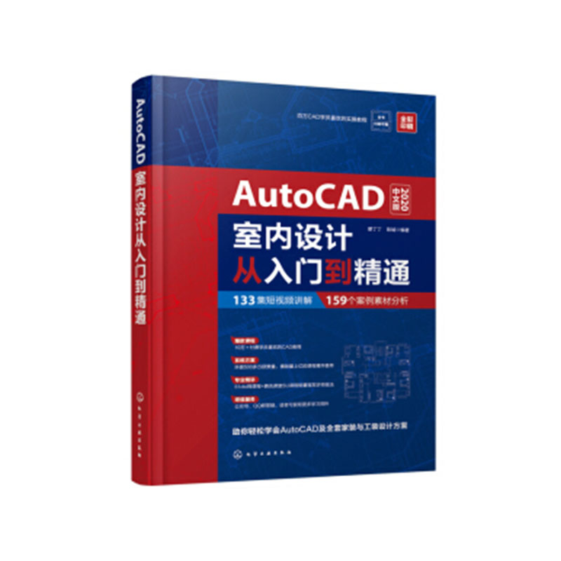 《 AutoCAD室内设计从入门到精通》