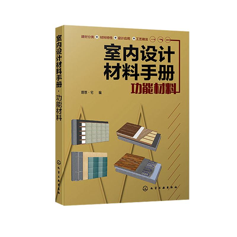 《室内设计材料手册》--饰面材料+功能材料