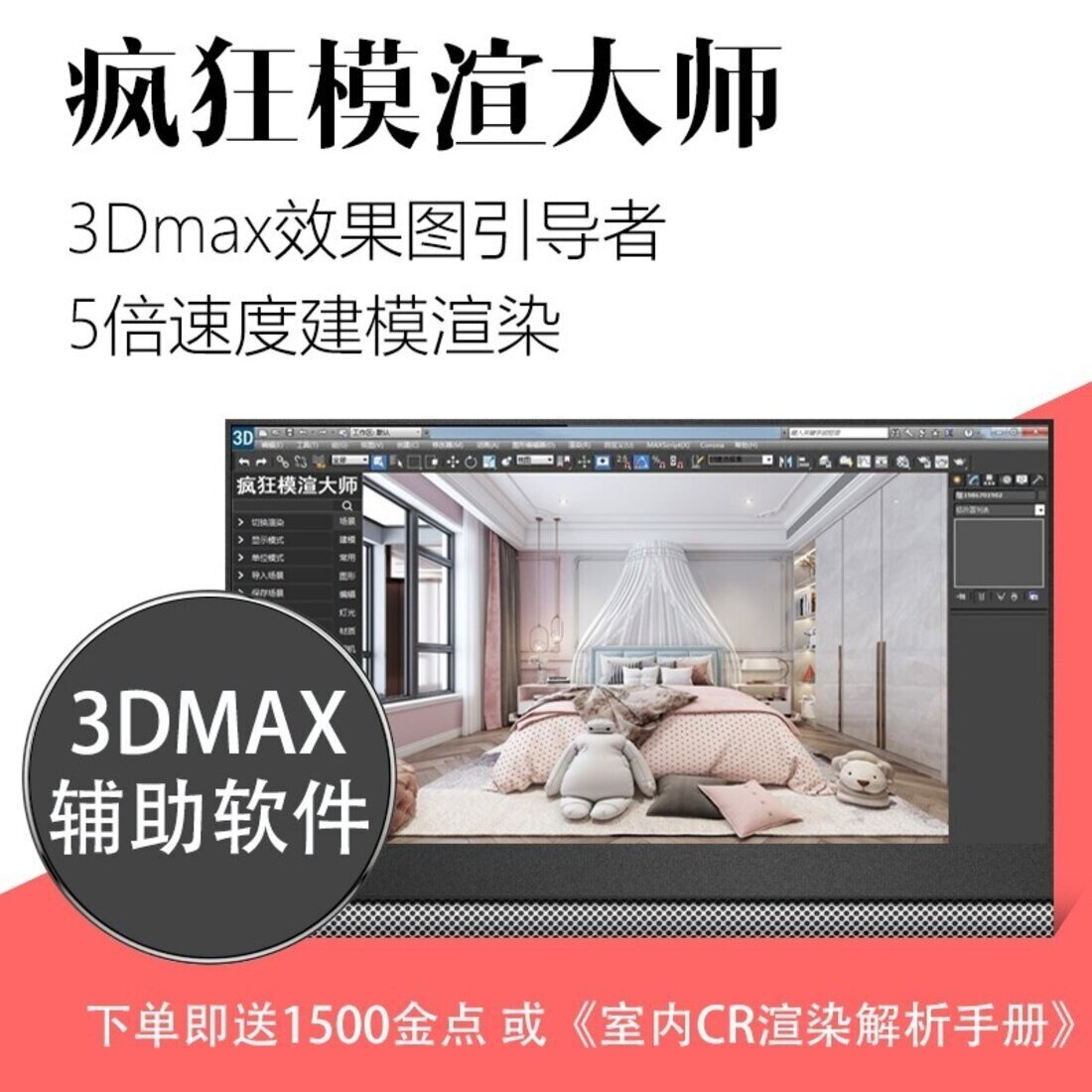 《3DMAX疯狂模渲大师》