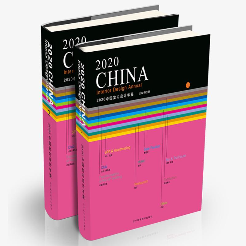 《2020中国室内设计年鉴》