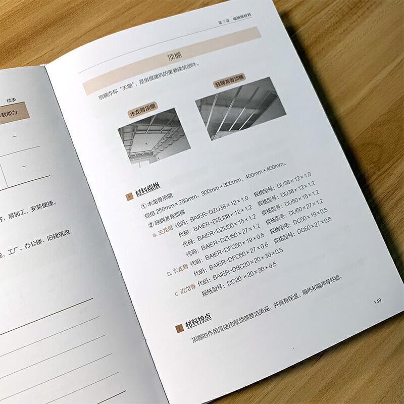 《室内设计数据手册:建材规格与用量计算》