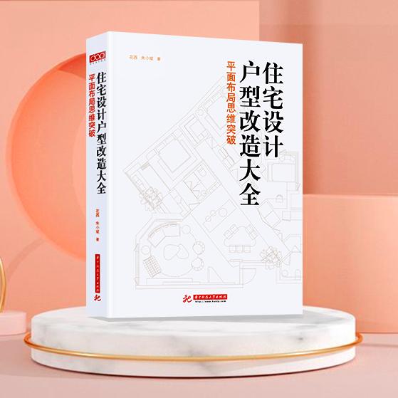 【火爆热售】《住宅设计户型改造大全》