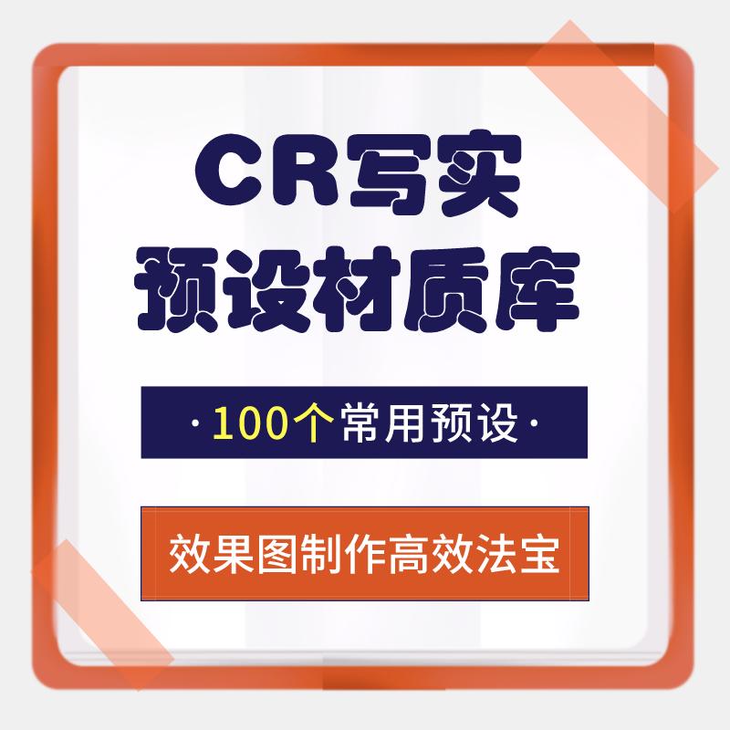 建E出品 CR写实预设材质库
